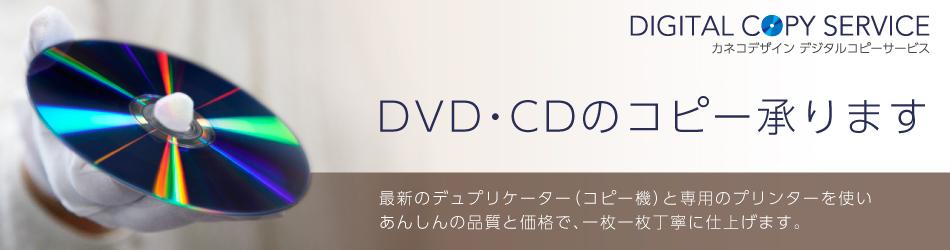 カネコデザイン デジタルコピーサービス